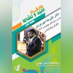 کارگاه امید و نشاط دکتر مهرجردی