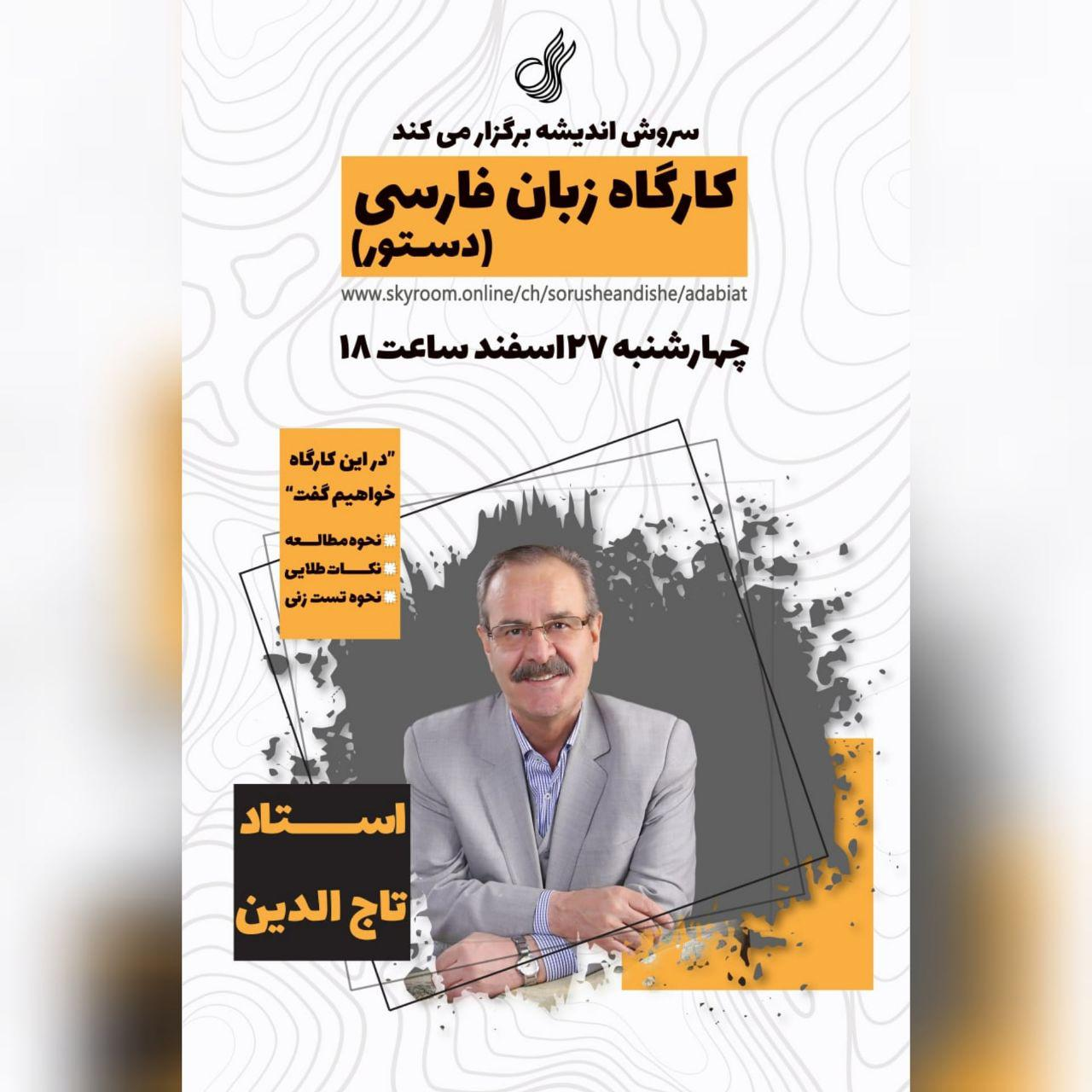 کارگاه زبان فارسی استاد تاج الدین